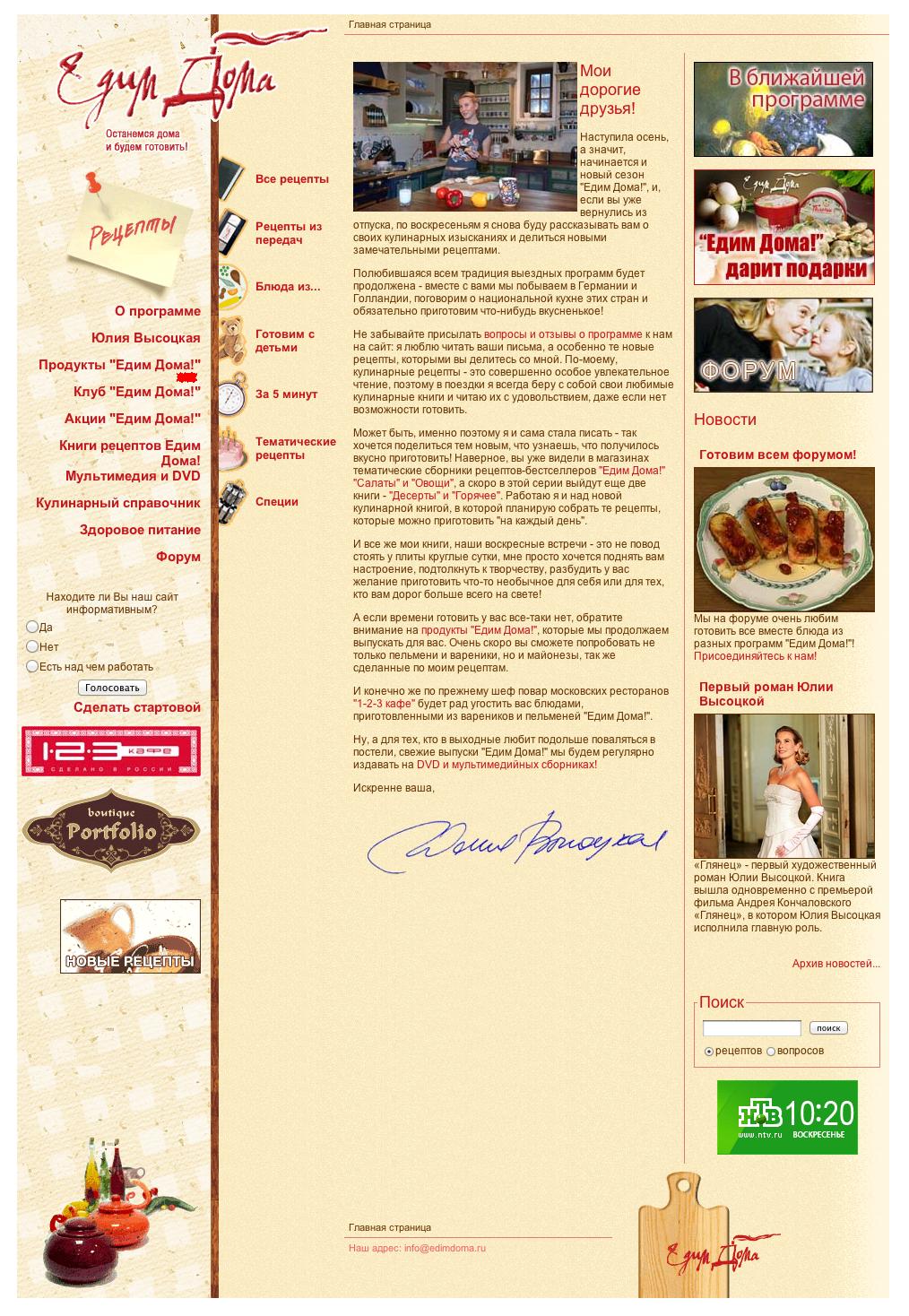 Рецепты в домашних условиях кушать